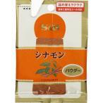 エスビー食品株式会社 S&B 袋入り シナモン(パウダー) 11g×10個セット 【■■】