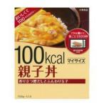 ポイント8倍相当 大塚食品 『マイサイズ 親子丼 150g』低カロリー食品 【北海道・沖縄は別途送料必要】