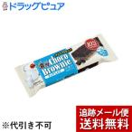 【メール便で送料無料 ※定形外発送の場合あり】 ブルボン 濃厚チョコブラウニーリッチミルク(44g)×9個セット 【複数の封筒でお届けする場合がございます】
