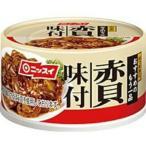 日本水産 株式会社 赤貝味付 90g×24缶セット