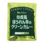 ハウス食品株式会社 印度風ほうれん草のグリーンカレー 200g×10入×3