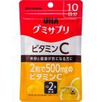 味覚糖株式会社 UHA味覚糖 グミサプリ ビタミンC 10日分 20粒入 【栄養機能食品(ビタミンC、ビタミンB2)】 (この商品は注文後のキャンセルができません)