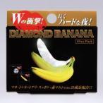 【今激売れ商品です!】株式会社メタボリック ダイヤモンドバナナ×4個セット