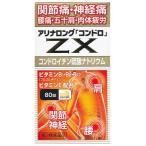 【第3類医薬品】米田薬品工業株式会社 アリナロングZX「コンドロ」錠 80錠
