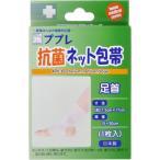 【N】日進医療器株式会社 ププレ抗菌ネット包帯足首1枚入り