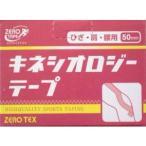 Tポイント10倍相当 日進医療器 ZERO TAPE キネシオテープ ZERO TEX キネシオロジーテープ 巾50mm×5M 1巻入り