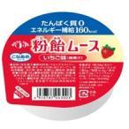 こなあめシリーズ いちご味(無果汁)58g×48個セット<たんぱく質0,エネルギー補給160kcal>(ご注文後のは出来ません)
