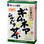 Tポイント5倍相当 【送料手数料無料】本漢方のギムネマ茶 3g×20包×20個