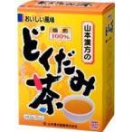 送料無料 山本漢方のどくだみ茶 36包×10個セット