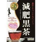 Tポイント8倍相当 山本漢方 減肥黒茶(15g×20包)