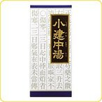 【第2類医薬品】Tポイント5倍相当 クラシエ 「クラシエ」漢方小建中湯エキス顆粒135包(45包×3)