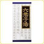 【第2類医薬品】クラシエ 「クラシエ」漢方六君子湯エキス顆粒 135包(45包×3)