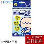 ミルトン CP 36錠