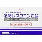 Tポイント8倍相当 興和新薬 透明レスタミン石鹸80g【医薬部外品】