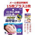 【追跡メール便にて送料無料 代引不可】 小林製薬 ナイトミン 鼻呼吸テープ 15枚入 <口・のどの乾燥、いびきに。安眠> <口呼吸の予防に。医療用素材>