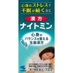 【第2類医薬品】【KETP】心身のストレスによる不眠 小林製薬の不眠改善薬 ◆漢方ナイトミン72錠