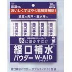 Yahoo!ドラッグピュア ヤフー店Tポイント8倍相当 五洲薬品(株) 自分で濃度調節できるおいしい脱水対策 『経口補水パウダー W-AID 6gx10包』