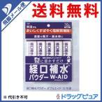 Yahoo!ドラッグピュア ヤフー店【追跡メール便にて送料無料 代引不可】 五洲薬品(株) 自分で濃度調節できるおいしい脱水対策 『経口補水パウダー W-AID 6gx10包』』+おまけ1包付き♪
