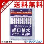 Yahoo!ドラッグピュア ヤフー店【追跡メール便にて送料無料】 五洲薬品(株) 自分で濃度調節できるおいしい脱水対策 『経口補水パウダー W-AID 6gx10包』』+おまけ1包付き♪