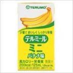 ★テルモ テルミールミニ125ml(TM-B1601224・バナナ味)72個入(24個入×3箱)