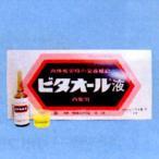 【第3類医薬品】 日野薬品工業株式会社 ビタオール液 20ml×100本(1箱)