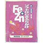 (株)フードケア Fe+Znふりかけ ソフトひじき小袋 2.5g×50袋×20個 【JAPITALFOODS】【ご発送まで5日-7日ほどかかります】