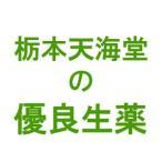 栃本天海堂 地楡(チユ・別名:ワレモコウ・割木瓜・吾木香・吾亦紅) (中国産・刻) 500g×3個セット【健康食品】 (商品画像と異なります) (キャンセル不可)