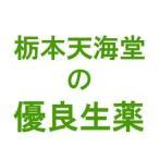 栃本天海堂  焙じはとむぎ茶(焙じハトムギ茶・中国産・皮付・生) 500g【健康食品】(画像と商品はパッケージが異なります)
