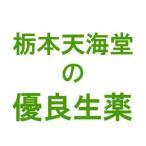 栃本天海堂 杜仲葉(トチュウヨウ・中国産・寸切) 500g【健康食品】(画像と商品はパッケージが異なります)