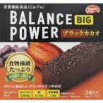 バランスパワー ビッグ ブラックカカオ 2袋入 カルシウム 鉄 食物繊維 ビタミン 葉酸 メール便2個まで
