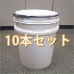 20L プラスチック製 オープンペール缶 (蓋・外レバーバンド付き)10本セット p9y