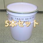 20L鉄製内面塗装オープンペール缶(外レバーバンド UN仕様) 5本セット p26y