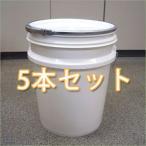 20L プラスチック製 オープンペール缶 (蓋・外レバーバンド付き)5本セット p8y