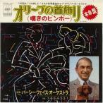 【中古レコード】パーシー・フェイス楽団/オリーブの首飾り[EPレコード 7inch]