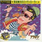 【中古レコード】アラジン/完全無欠のロックンローラー/道化師[EPレコード 7inch]