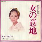 【中古レコード】西田佐知子/女の意地/傷ついた花びら[EPレコード 7inch]