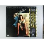 【中古レコード】サウンドトラック/フラッシュダンス[LPレコード 12inch]