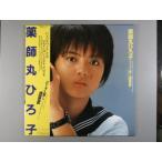 【中古レコード】薬師丸ひろ子/セーラー服と機関銃[LPレコード 12inch]