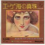 【中古レコード】ポール・モーリア/エーゲ海の真珠/クラシカル・ガス[EPレコード 7inch]