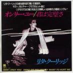 【中古レコード】リタ・クーリッジ/オンリー・ユー/君は完璧さ[EPレコード 7inch]