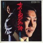 【中古レコード】井沢八郎/ある男の物語/海峡のまち[EPレコード 7inch]
