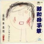 【中古レコード】岡本圭司/昭和母子草/昭和母子草(カラオケ)[EPレコード 7inch]