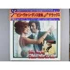 【中古レコード】ビリー・ヴォーン楽団/ダンス音楽・ベスト・デラックス[LPレコード 12inch]