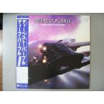 【中古レコード】ディープ・パープル/ディーペスト・パープル[LPレコード 12inch]