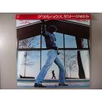 【中古レコード】ビリー・ジョエル/グラス・ハウス[LPレコード 12inch]