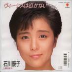 【中古レコード】石川優子/ヴィーナスは泣かない[EPレコード 7inch]