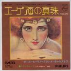 【中古レコード】ポール・モーリア/エーゲ海の真珠[EPレコード 7inch]