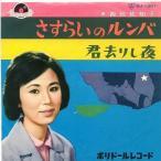 【中古レコード】西田佐知子/さすらいのルンバ[EPレコード 7inch]