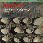 【中古レコード】ビリー・ヴォーン楽団/真珠貝の歌/ギター・セレナーデ[EPレコード 7inch]