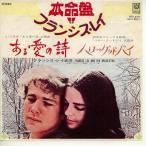 【中古レコード】フランシス・レイ楽団/ある愛の詩/ハロー・グッドバイ [EPレコード 7inch]